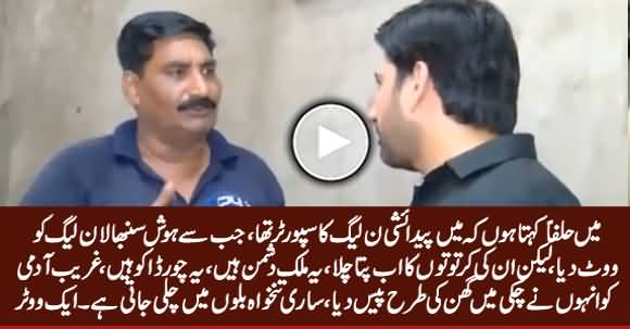 I Was Die Hard Supporter of PMLN, But Now Realized They Are Thief And Corrupt - A Voter