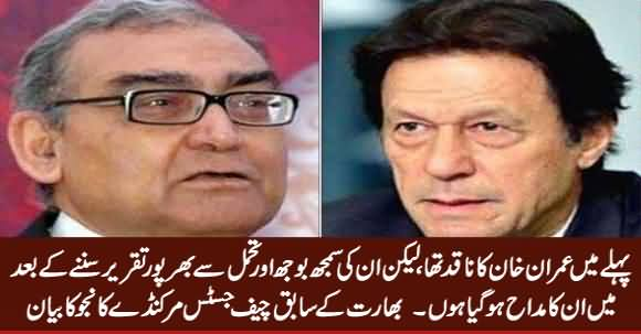 I Was Earlier A Critic of Imran Khan, But Now, I Have Become His Admirer - EX Chief Justice of India