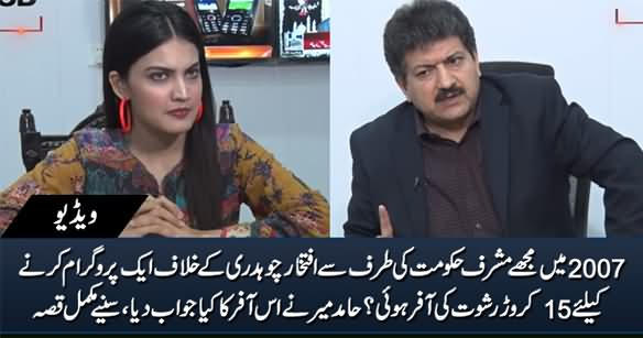 I Was Offered Rs. 15 Crore Bribe By Musharraf Govt For Just One Program Against Iftikhar Chaudhry