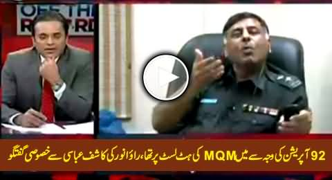 I Was on Hit List of MQM Due to 92 Operation - SSP Rao Anwar Special Talk with Kashif Abbasi