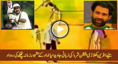 I Was Really Really Scared - Chaiten Sharma on Javed Miandad's Famous Six in Sharja