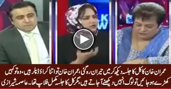 I Was Surprised, Imran Khan's Na-120 Jalsa Was Total Failure - Asma Sherazi