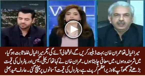 I Was Wrong About Imran Khan, He Is Not Delivering, I Apologize For Supporting Him - Arif Hameed Bhatti