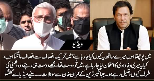 I Was Your Friend, Why You Want To Make Me Your Enemy? Jahangir Tareen Asks Imran Khan
