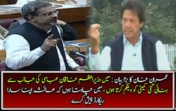 I Welcome The Parliamentary Committee on Gulalai Issue - Imran Khan