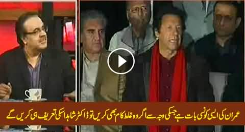 I Will Always Admire Imran Khan, Even If He Does Something Wrong - Dr. Shahid Masood
