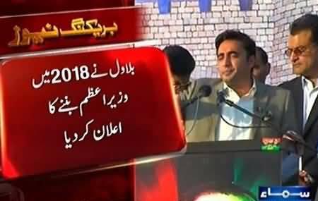 I Will Be Prime Minister of Pakistan in 2018 - Bilawal Zardari Announced