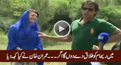 I Will Divorce Reham Khan If She.... Watch What Imran Khan Saying