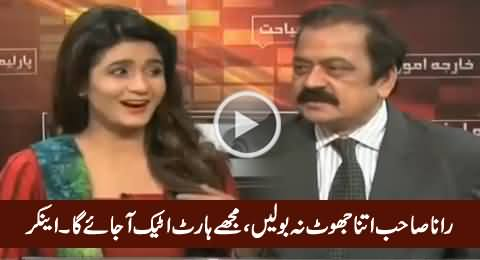 I Will Get Heart Attack - Anchor To Rana Sanullah On His Blatant Lies
