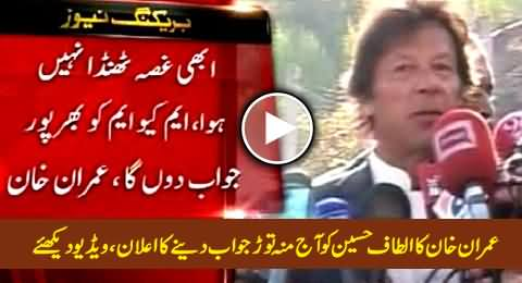I Will Give Satisfactory Reply to Altaf Hussain Today - Imran Khan's Media Talk