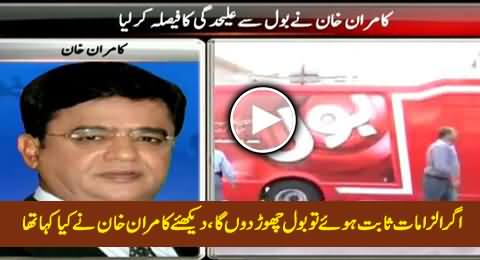 I Will Leave BOL Tv If Allegations Proven, And Now Kamran Left Bol Tv