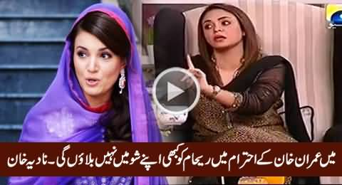 I Will Never Invite Reham Khan in My Show, Due To The Respect of Imran Khan - Nadia Khan