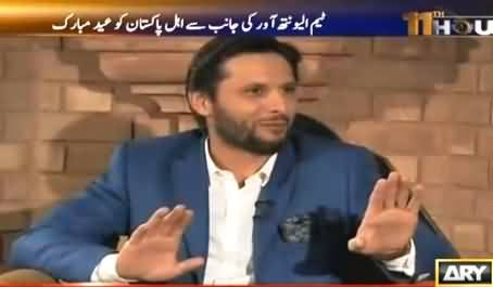 I Will Not Allow My Daughters To Play Cricket - Shahid Khan Afridi