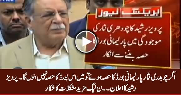 I Will Not Be Part of Parliamentary Board If Chaudhry Nisar Is Party of It - Pervez Rasheed