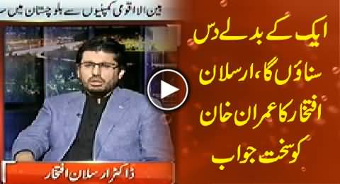 I will Not Be Silent Anymore, I will Expose You - Arsalan Iftikhar Reply to Imran Khan