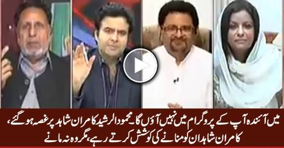 I Will Not Come In Your Show Next Time - Mehmood ur Rasheed Got Angry on Kamran Shahid