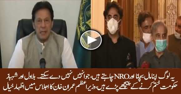 I Will Not Give Them Any NRO - Big Statement By PM Imran Khan In PTI Meeting
