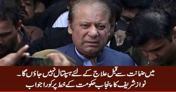 I Will Not Go To Hospital Before Bail - Nawaz Sharif's Response on Punjab Govt Letter