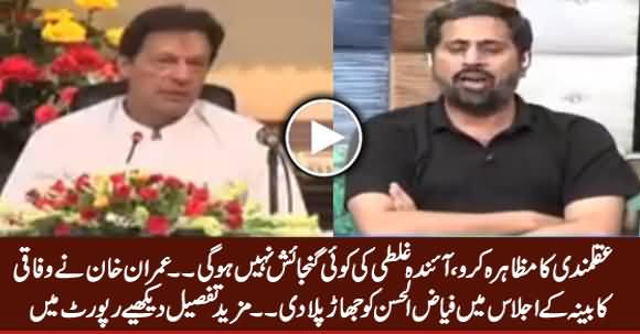 I Will Not Tolerate Such Behaviour Again - Imran Khan Warns Fayaz ul Hassan Chohan