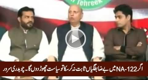 I Will Quit Politics If Could Not Prove Discrepancies in NA-122 - Chaudhry Sarwar
