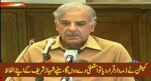 I Will Resign If Held Responsible For Lahore Incident - Shahbaz Sharif's Statement on 17th June