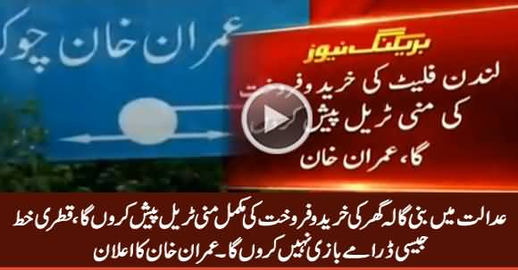 I Will Show Money Trail of Purchase & Sale of London Flat & Money Brought Back to Pak
