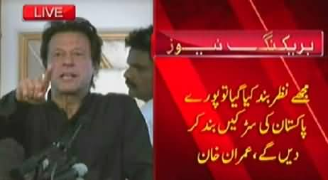 I will Shut Down the Whole Country, If Govt Tried to Put Me Under House Arrest - Imran Khan