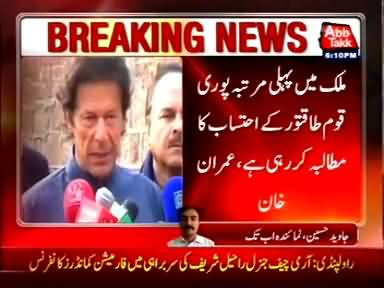 I Will Take Panama Issue to It's Logical Conclusion - Imran Khan