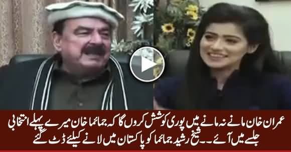 I Will Try My Best To Bring Jemima Khan in My First Electoral Jalsa - Sheikh Rasheed