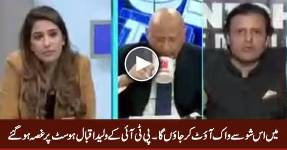 I Will Walk Out From The Show - Waleed Iqbal Got Angry on Host Shazia Zeshan