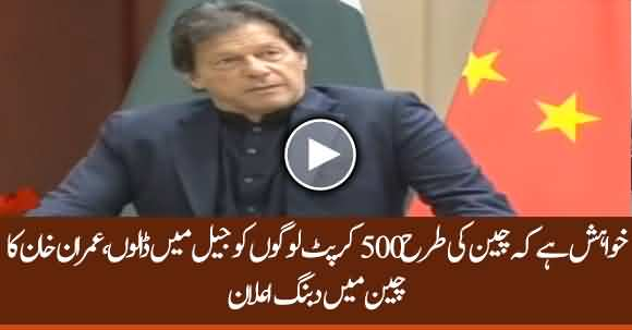 I Wish I Could Convict 500 Corrupt Leaders Like China - Imran Khan Historical Speech In China