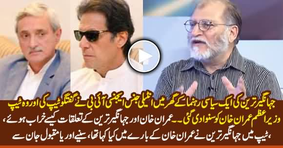IB Taped Jahangir Tareen's Conversation Against Imran Khan - Orya Maqbool Jan Reveals Actual Story