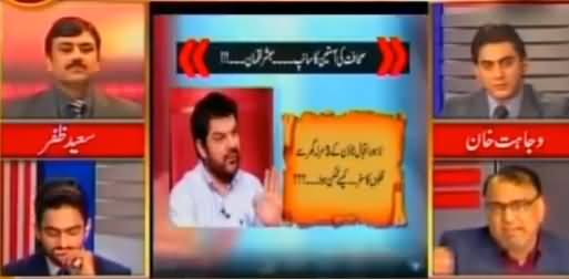 Ibrahim Mughal Uses EXTREME Language Against Mubashir Lucman