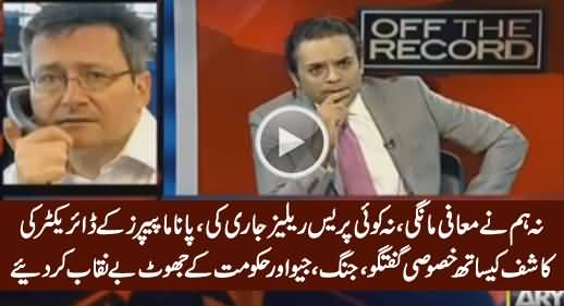 ICIJ Director Special Talk With Kashif Abbasi, Badly Exposed The Lies of PMLN, Geo & Jang
