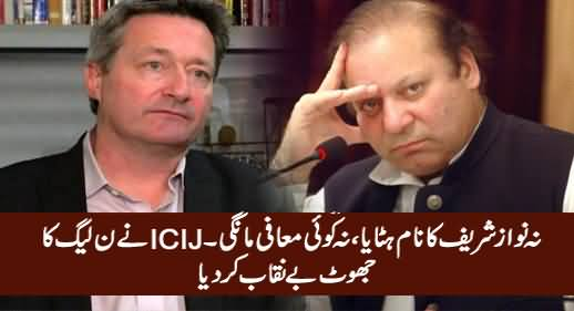ICIJ Rebuts PMLN's Lies About Removing Nawaz Sharif's Name From Panama Papers
