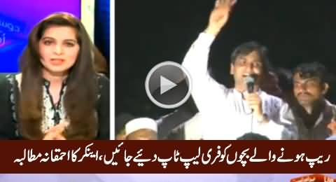 Idiot Anchor Demands To Give Free Laptops To Kasur Scandal Victim Children