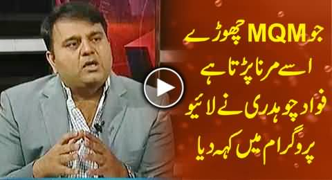 If Any Member of MQM Tries to Leave, MQM Kills Him - Fawad Chaudhry Reveals in live Program