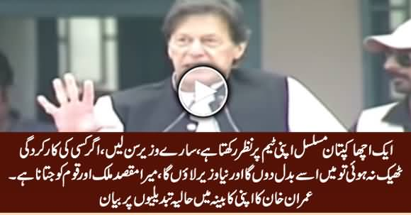 If Any Minister Doesn't Perform Well, I Will Change Him & Bring Better One - Imran Khan