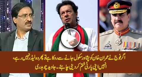 If Army Has Stopped Imran Khan From Going to APS, Then He is No More A Leader - Javed Chaudhry