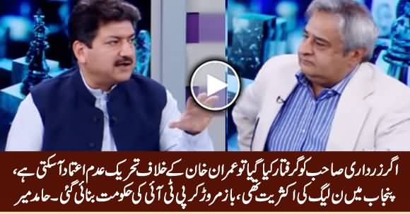 If Asif Zardari Gets Arrested, No Confidence Motion Can Be Moved Against Imran Khan - Hamid Mir
