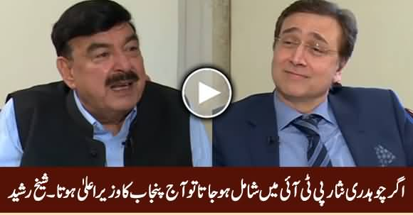 If Chaudhry Nisar Had Joined PTI, He Would Have Been CM Punjab - Sheikh Rasheed