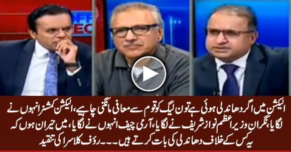 If Elections Are Rigged Then PMLN Should Apologize To Nation - Rauf Klasra