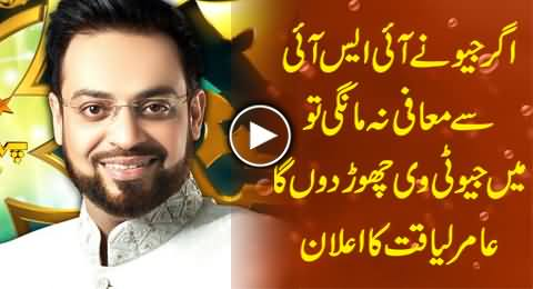 If Geo Doesn't Apologize From ISI, I will Quit Geo Forever - Dr. Amir Liaquat Hussain