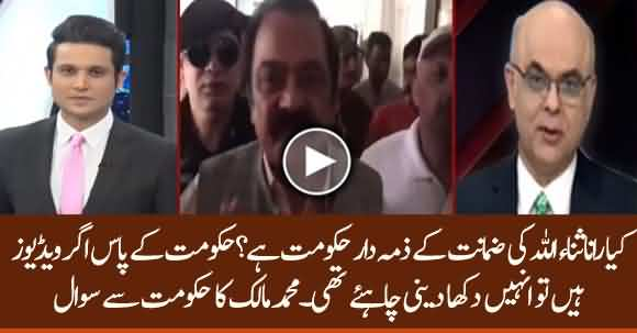 If Govt Has Rana Sanaullah's Videos They Should Present Them In Front Of People - Mohammad Malick
