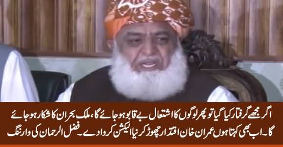 If Govt Tries to Arrest Me, There Will Be Chaos In The Country - Fazal ur Rehman