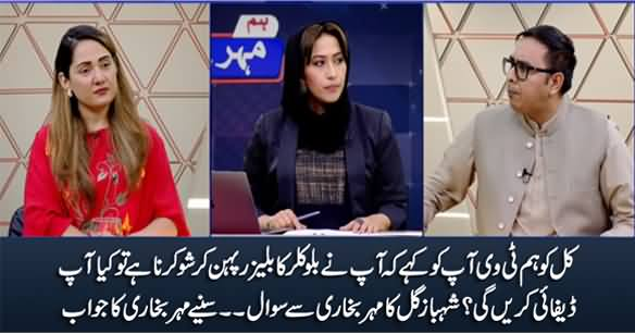 If HUM Tv Demands You To Wear Blue Blazer While Doing Show, Will You Defy That? Shahbaz Gill Asks Mehar Bukhari