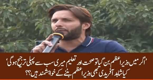 'If I Were Prime Minister Education And Health Would Be First Priority' Shahid Afridi