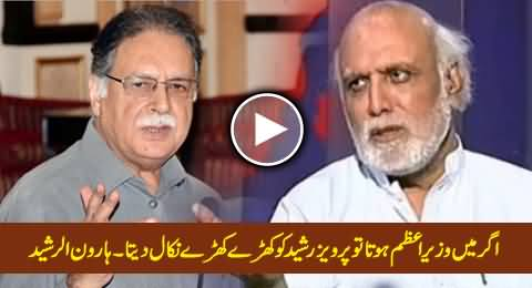 If I Were Prime Minister, I Would Kick Out Pervez Rasheed in A Minute - Haroon Rasheed