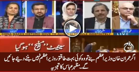 If Imran Khan Became Prime Minister, He Will Not Be A Powerful Prime Minister - Mazhar Abbas