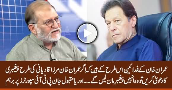 If Imran Khan Claims That He Is Prophet, His Supporters Would Accept - Orya Maqbool Jan